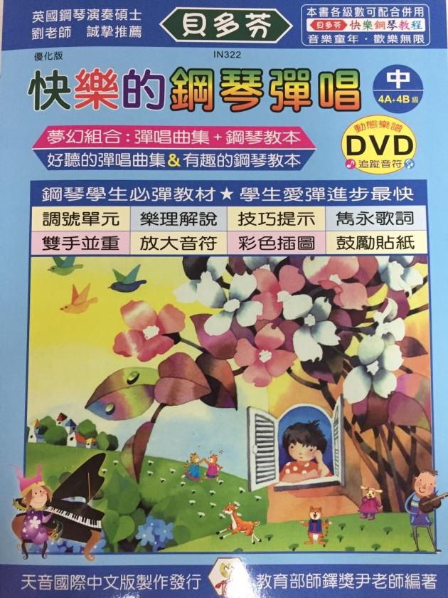 IN322 《貝多芬》快樂的鋼琴彈唱(中)+動態樂譜DVD 1