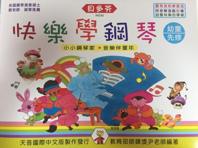 IN330 《貝多芬》快樂學鋼琴-幼童先修 1