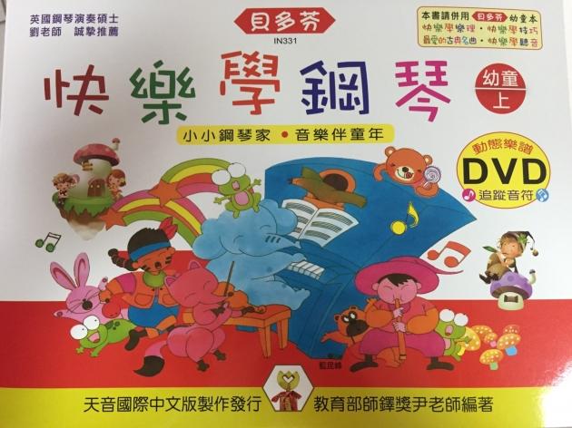 IN331 《貝多芬》快樂學鋼琴-幼童(上)+動態樂譜DVD 1