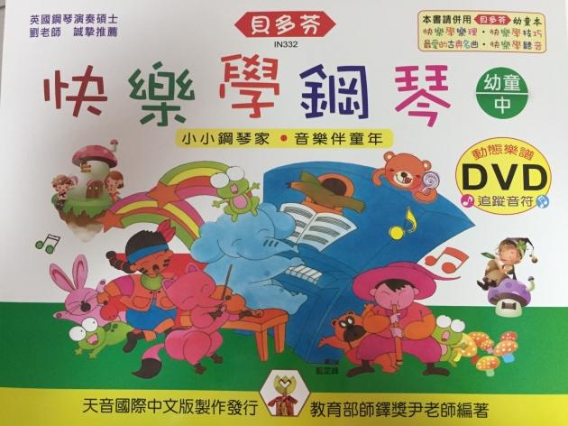 IN332 《貝多芬》快樂學鋼琴-幼童(中)+動態樂譜DVD 1