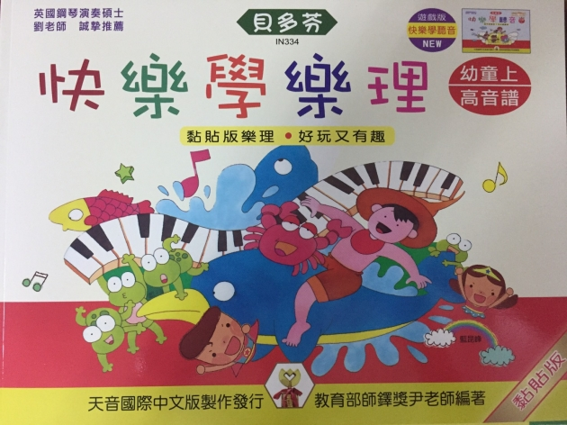 IN334 《貝多芬》快樂學樂理-幼童(上)高音譜 1
