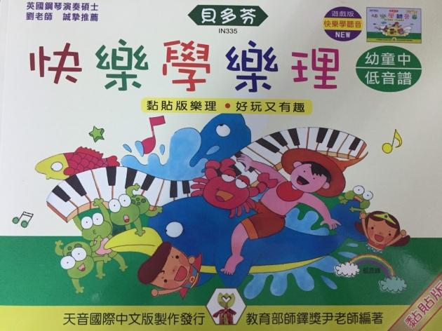 IN335 《貝多芬》快樂學樂理-幼童(中)低音譜 1