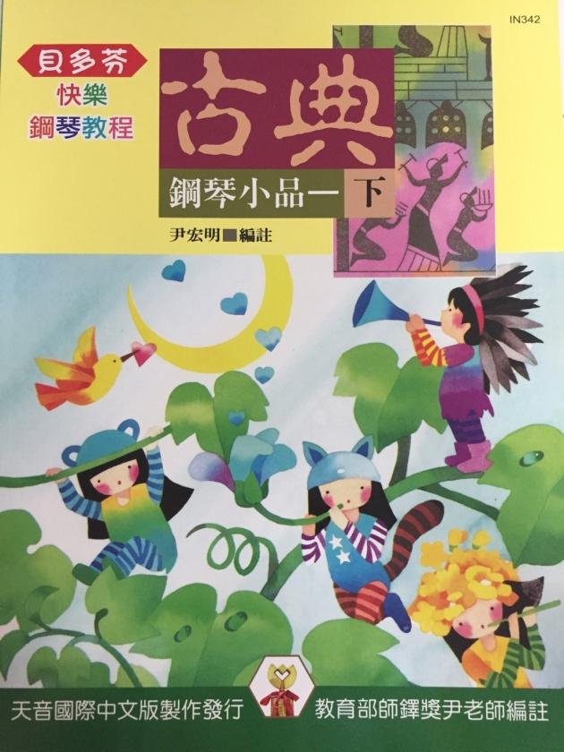IN342《尹老師》快樂的古典鋼琴小品(下) 1