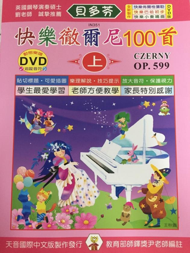 IN351 《貝多芬》快樂徹爾尼100首(上)+動態樂譜DVD 1