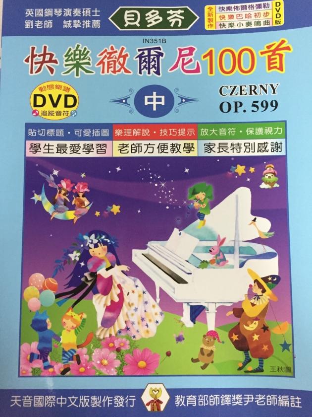 IN351B 《貝多芬》快樂徹爾尼100首(中)+動態樂譜DVD 1