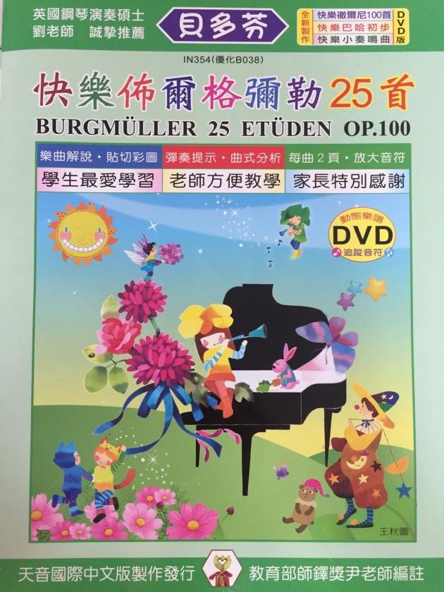 IN354 《貝多芬》快樂佈爾格彌勒25首+動態樂譜DVD 1