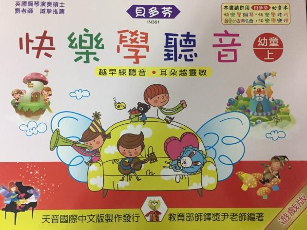 IN361 《貝多芬》快樂學聽音-幼童(上)基礎篇 1