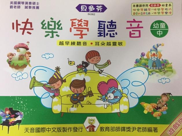 IN362 《貝多芬》快樂學聽音-幼童(中)中央C 1