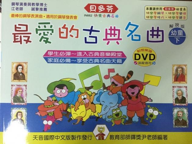 IN662 《貝多芬》最愛的古典名曲-幼童(下)+動態樂譜DVD 1