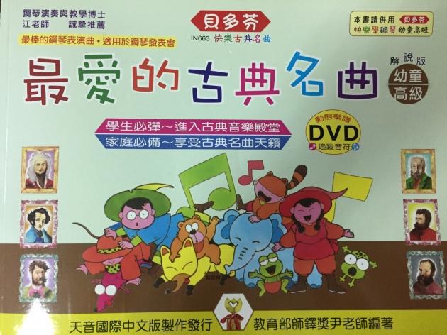 IN663 《貝多芬》最愛的古典名曲-幼童(高級)+動態樂譜DVD 1