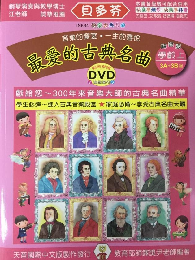 IN664 《貝多芬》最愛的古典名曲-學齡(上)+動態樂譜DVD 1