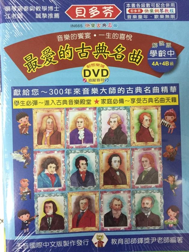 IN665 《貝多芬》最愛的古典名曲-學齡(中)+動態樂譜DVD 1