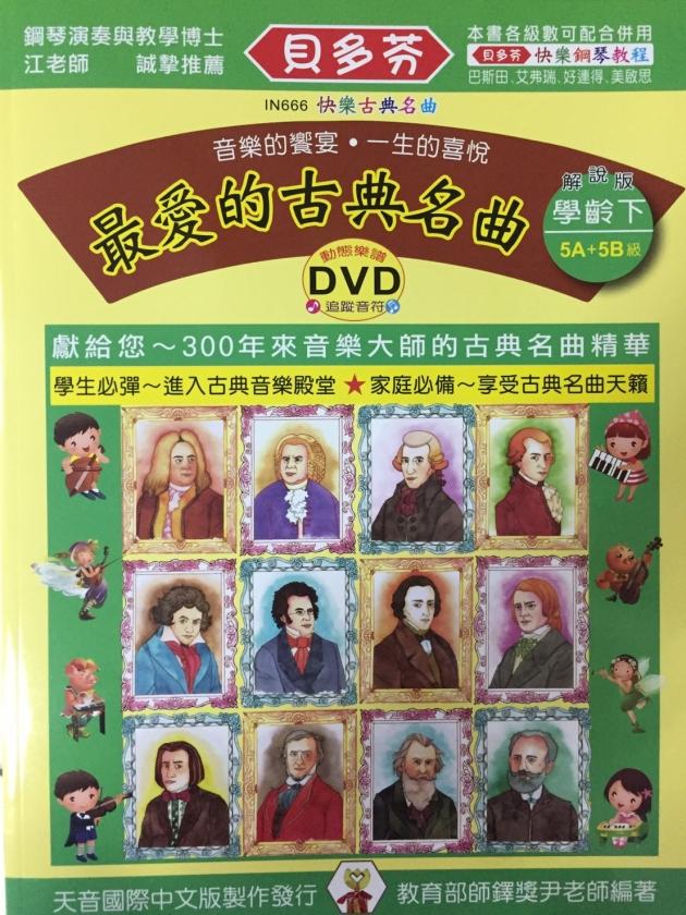 IN666 《貝多芬》最愛的古典名曲-學齡(下)+動態樂譜DVD 1