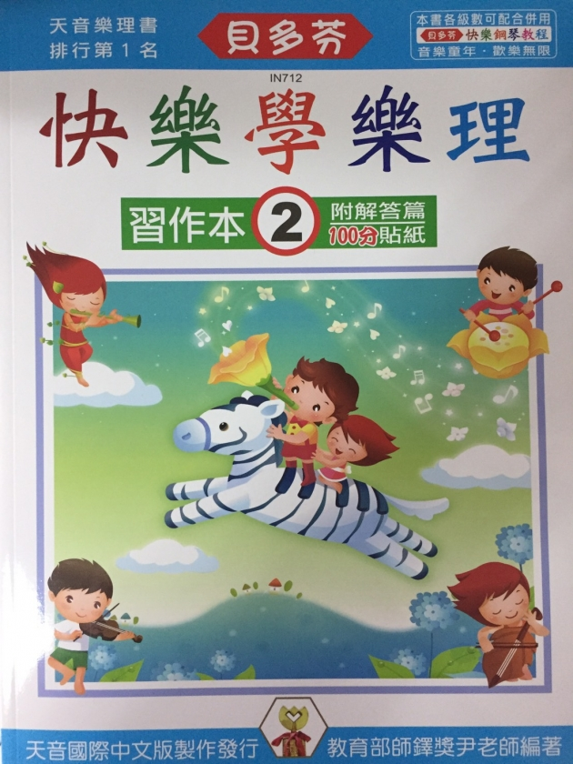 IN712 《貝多芬》快樂學樂理-習作本(2) 1
