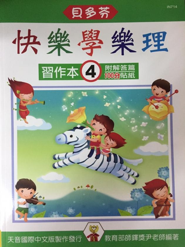IN714 《貝多芬》快樂學樂理-習作本(4) 1