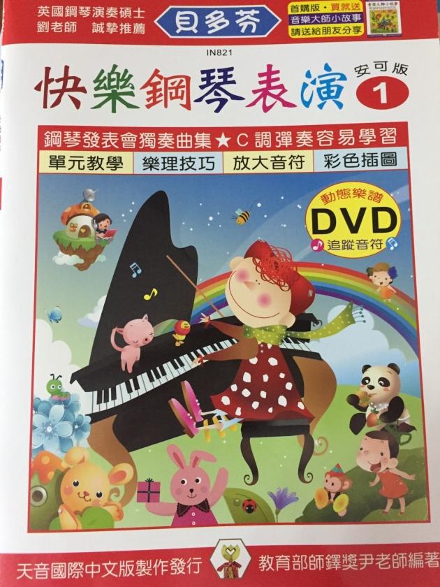 IN821 《貝多芬》快樂鋼琴表演-1+動態樂譜DVD 1