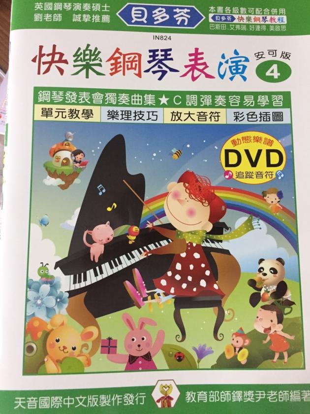 IN824 《貝多芬》快樂鋼琴表演-4+動態樂譜DVD 1