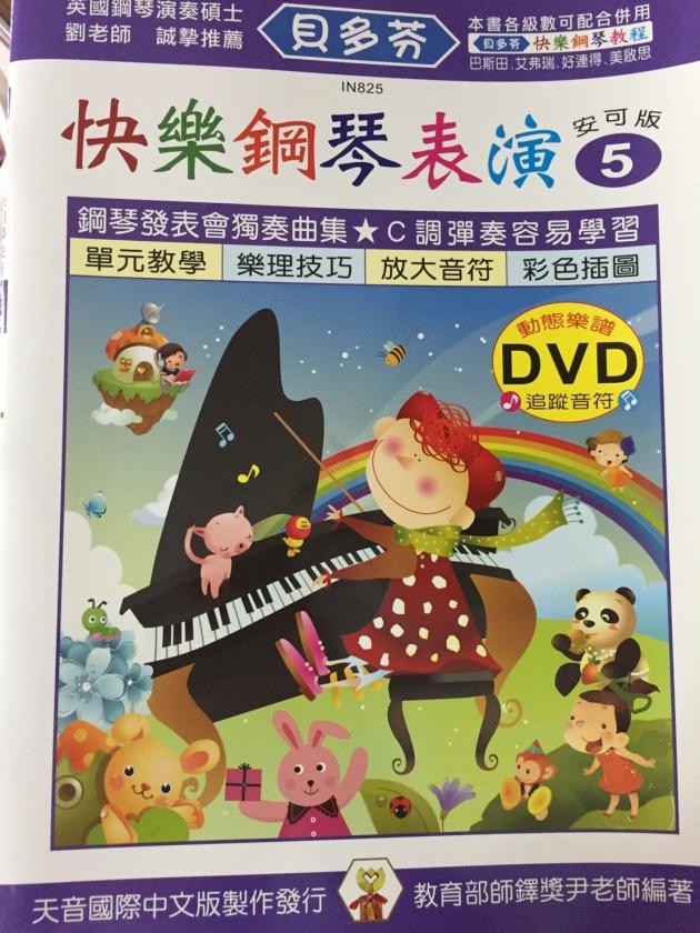IN825 《貝多芬》快樂鋼琴表演-5+動態樂譜DVD 1