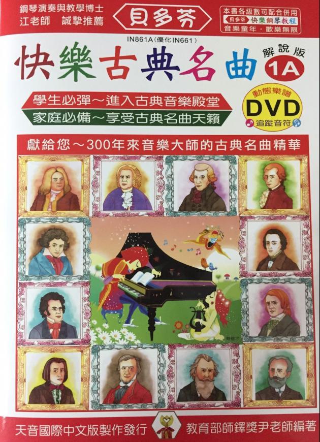 IN861A 《貝多芬》快樂古典名曲-1A+動態樂譜DVD 1