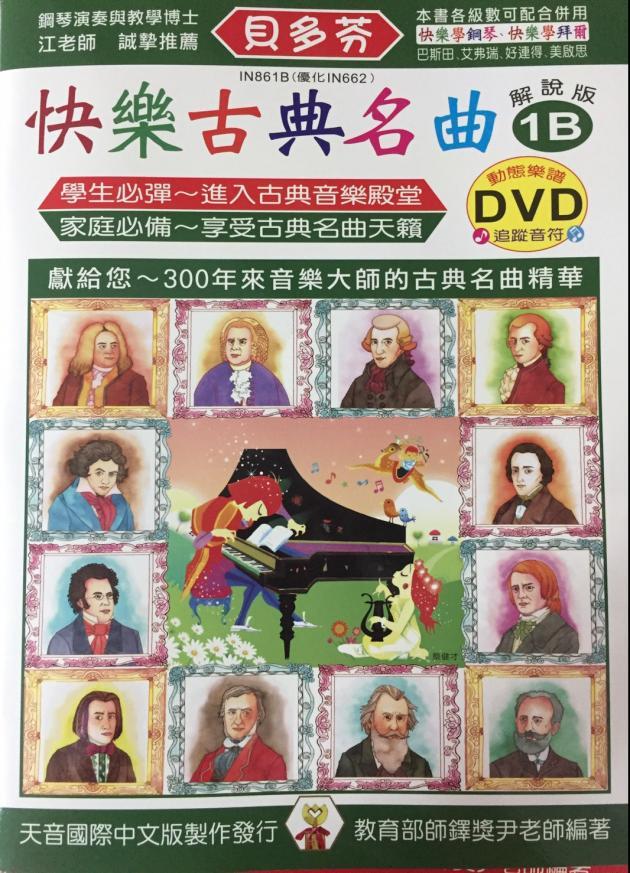 IN861B 《貝多芬》快樂古典名曲-1B+動態樂譜DVD 1