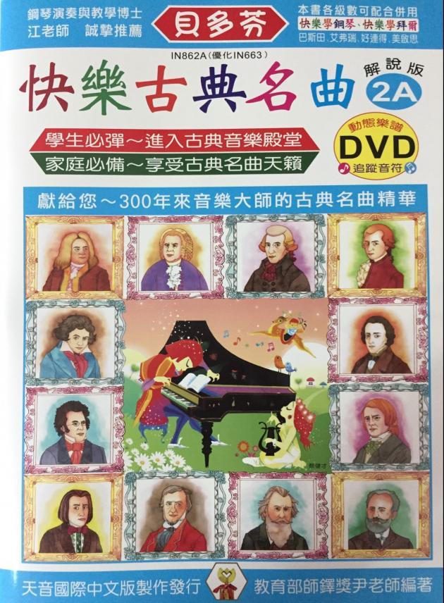 IN862A 《貝多芬》快樂古典名曲-2A+動態樂譜DVD 1