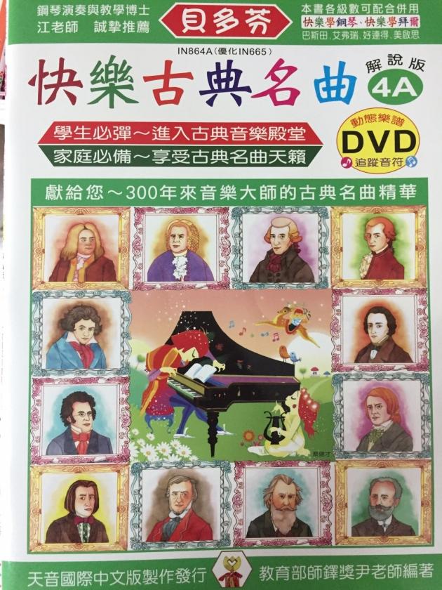 IN864A 《貝多芬》快樂古典名曲-4A+動態樂譜DVD 1