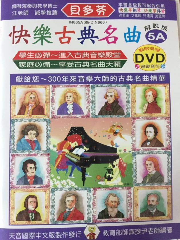 IN865A 《貝多芬》快樂古典名曲-5A+動態樂譜DVD 1