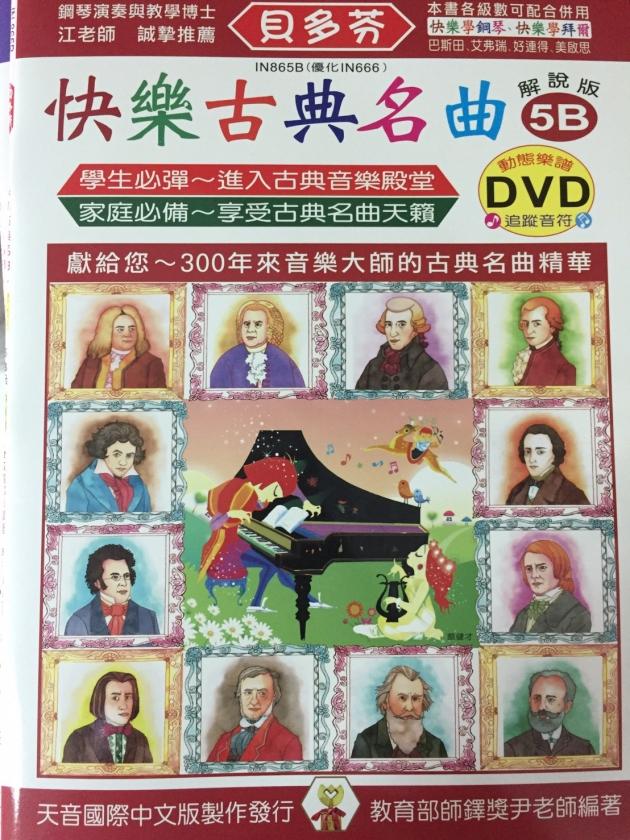 IN865B 《貝多芬》快樂古典名曲-5B+動態樂譜DVD 1