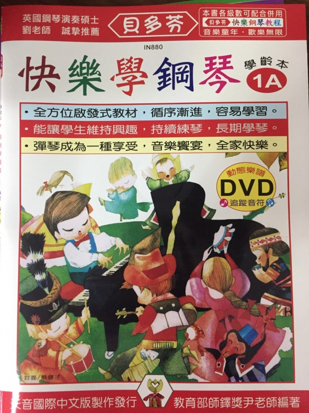 IN880 《貝多芬》快樂學鋼琴-學齡本1A+動態樂譜DVD 1