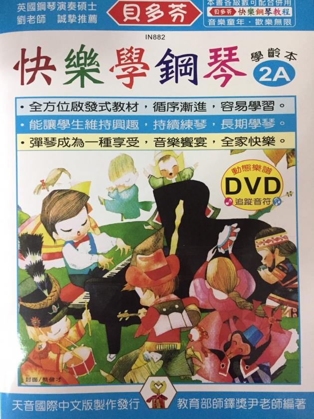 IN882 《貝多芬》快樂學鋼琴-學齡本2A+動態樂譜DVD 1
