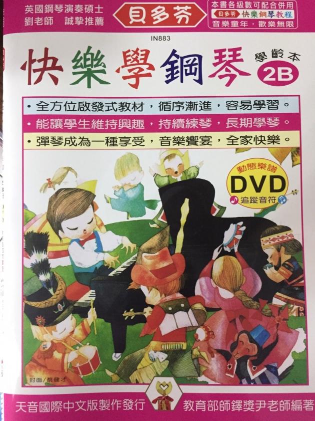 IN883 《貝多芬》快樂學鋼琴-學齡本2B+動態樂譜DVD 1