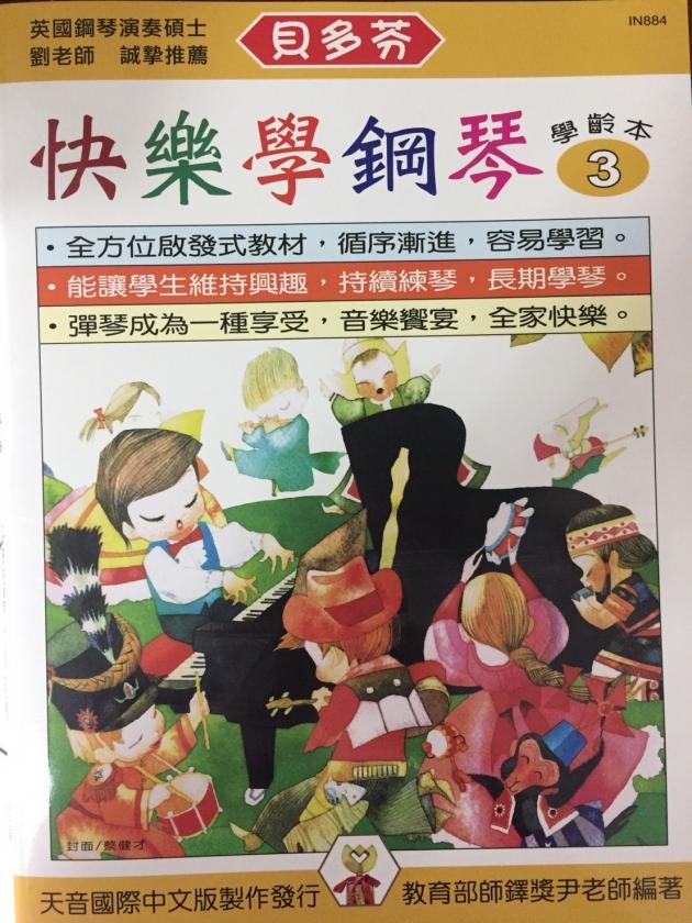 IN884 《貝多芬》快樂學鋼琴-學齡本3+動態樂譜DVD 1