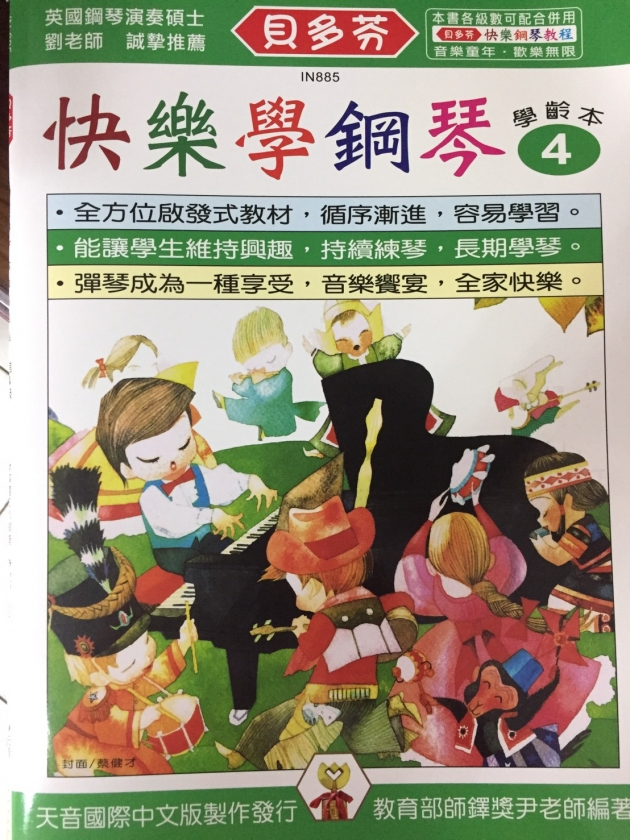 IN885 《貝多芬》快樂學鋼琴-學齡本4+動態樂譜DVD 1