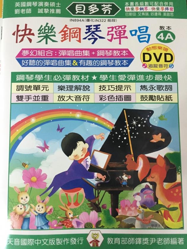 IN894A 《貝多芬》快樂鋼琴彈唱-4A+動態樂譜DVD 1