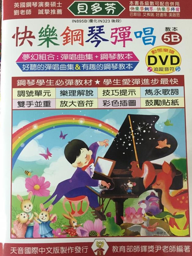 IN895B 《貝多芬》快樂鋼琴彈唱-5B+動態樂譜DVD 1