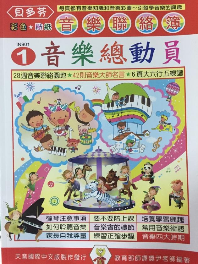 IN901 《貝多芬》音樂聯絡簿1-音樂總動員 1