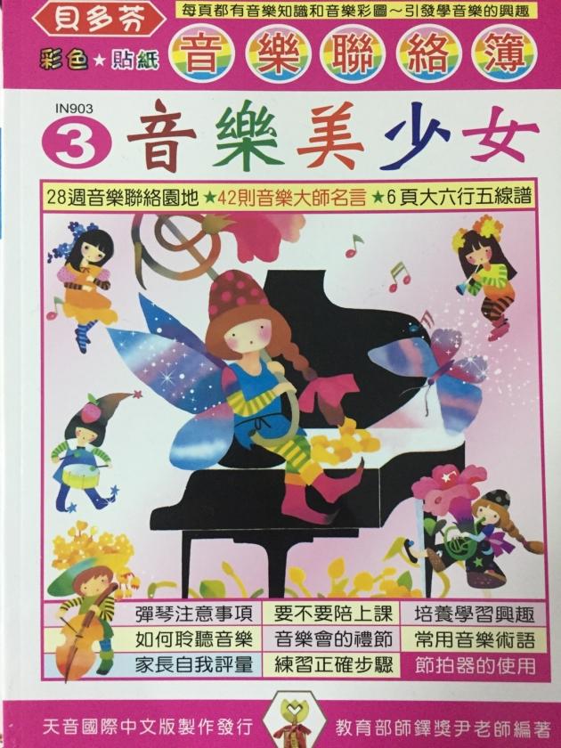 IN903 《貝多芬》音樂聯絡簿3-音樂美少女 1