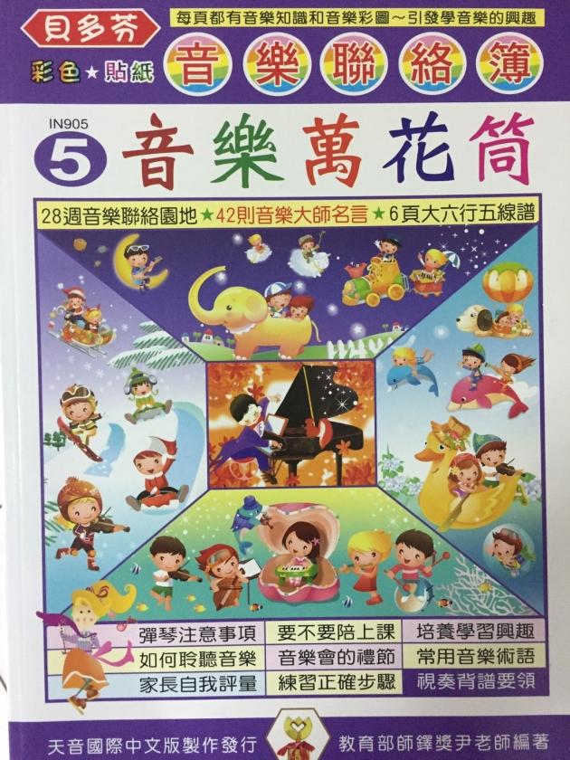IN905 《貝多芬》音樂聯絡簿5-音樂萬花筒 1