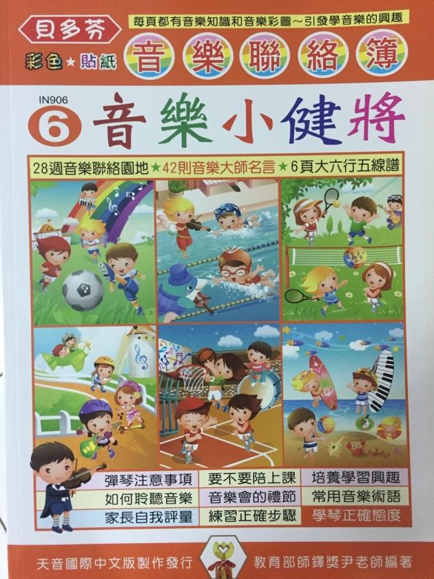 IN906 《貝多芬》音樂聯絡簿6-音樂小健將 1
