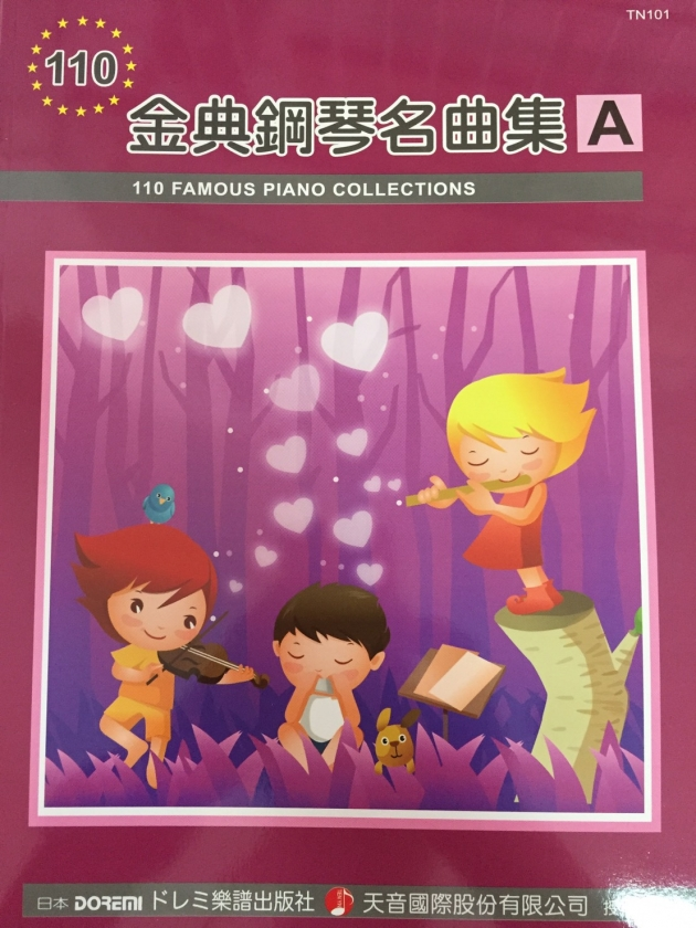 TN101《日本DOREMI》金典鋼琴名曲集《A》 1