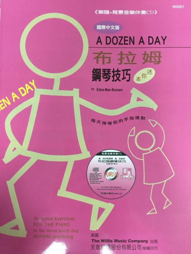 WN001A《薇麗絲》布拉姆技巧-迷你本+CD 1