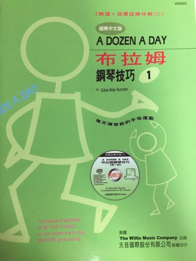 WN003A《薇麗絲》布拉姆技巧-1+CD 1