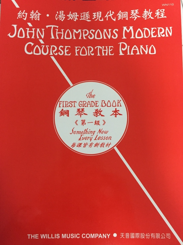 WN110《薇麗絲》鋼琴教本《第1級》 1