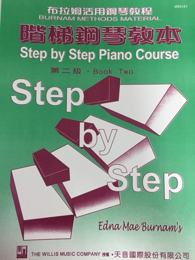 WN141《薇麗絲》階梯鋼琴教本2 1