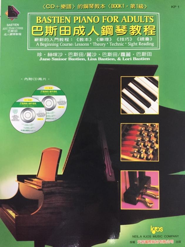 KP1 巴斯田成人鋼琴教程1+CD2片 1