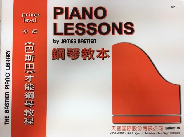 WP1《巴斯田》鋼琴教本(初級本) 1