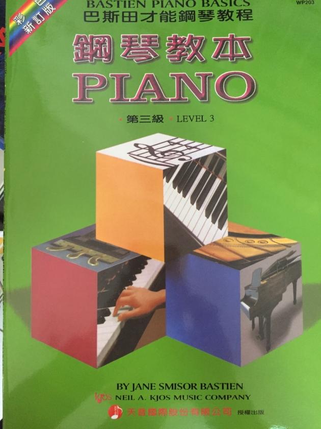 WP203《巴斯田》彩色版-鋼琴教本3 1