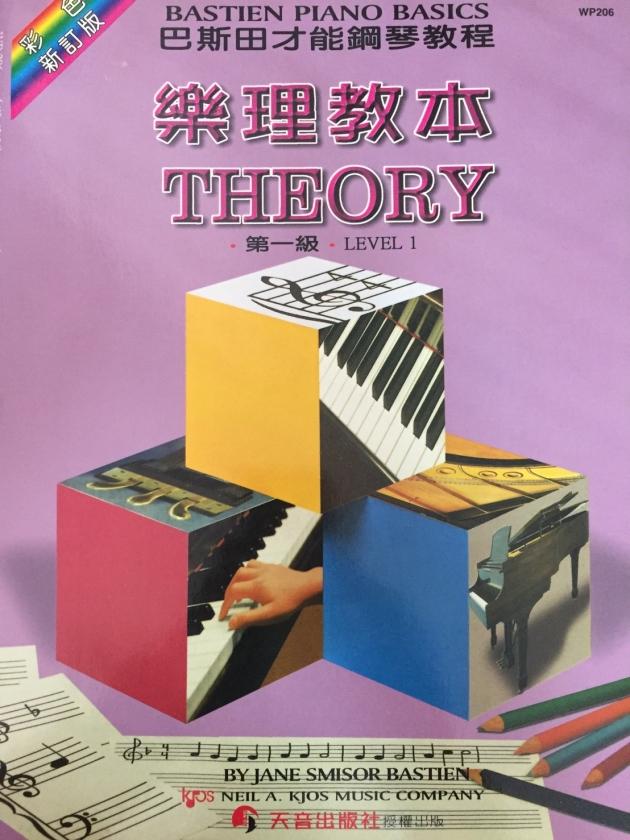 WP206《巴斯田》彩色版-樂理教本1 1