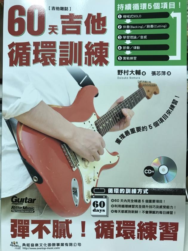 60天吉他循環訓練 1