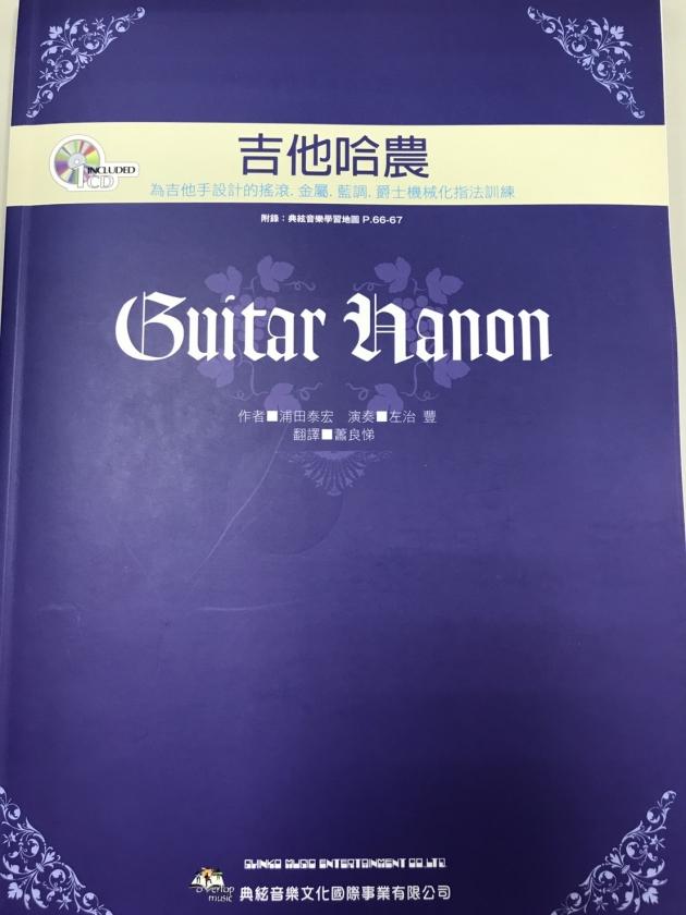吉他哈農 1